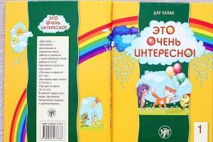 eto-ochen-interesno-dar-slova-sost-vadim-levin_e4ff9d597711cfb_300x300